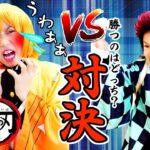 【鬼滅の刃】炭治郎と善逸も柱に!? 鬼殺隊最高位「柱」! まさかの新メンバー?!  Cosplay Kimetsu no Yaiba  Demon Slayer ♥ -Bonitos TV- ♥