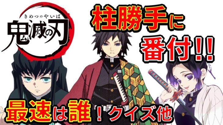 【鬼滅の刃】アニメクイズ 柱勝手に番付!クイズ 柱1番の俊足は誰⁉他 無限列車大ヒット Demon Slayer Kimetsu no Yaiba 漫画 Anime quiz Ranking quiz