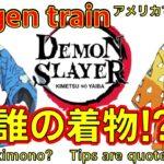 【鬼滅の刃】アニメクイズ  誰の着物? ヒントは名言 無限列車編 ジャンプ Demon Slayer Kimetsu no Yaiba Anime quiz Whose kimono?