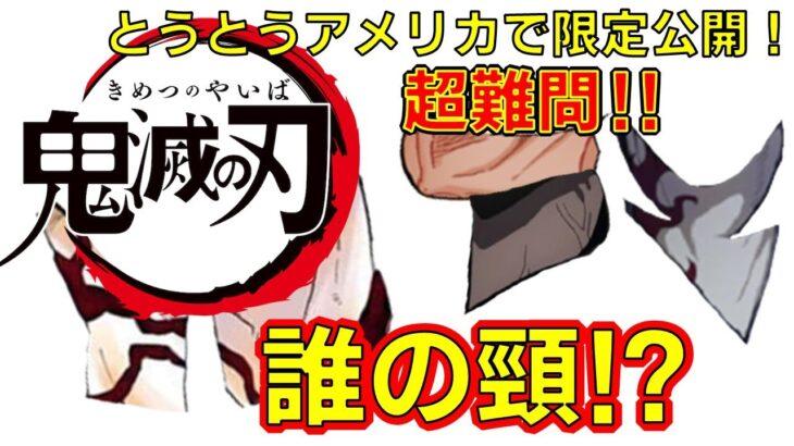 【鬼滅の刃】アニメクイズ  誰の頸⁉ 鬼の弱点 ヒントは討伐者! 無限列車編 ジャンプ Demon Slayer Kimetsu no Yaiba Anime quiz Whose neck?