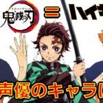 【鬼滅の刃=ハイキュー】アニメクイズ 同じ声優のキャラ当てクイズ 漫画 少年ジャンプ Demon Slayer Kimetsu no Yaiba HAIKYU Character guess