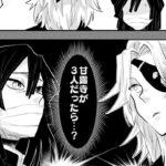 Demon slayer 鬼滅の刃漫画 #鬼滅の刃 480