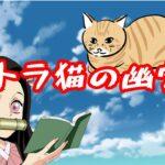 【鬼滅の刃】トラ猫の幽霊【声真似アフレコ×LINE】ねずこ朗読