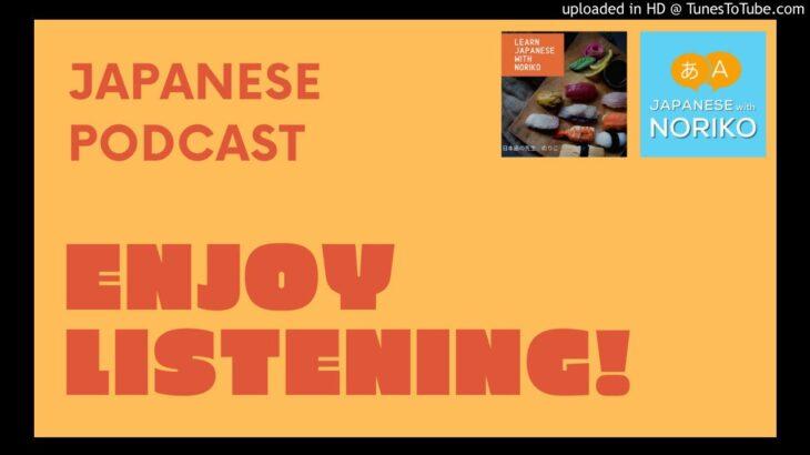 Learn Japanese with Noriko 287. アニメ「鬼滅の刃」をNetflixUKで見ています