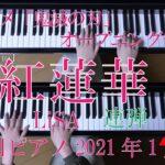 紅蓮華 ピアノ・連弾  LiSA アニメ『鬼滅の刃」オープニングテーマ