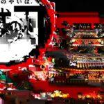 心の緊張を一瞬で解きほぐす(物理)、アニメ鬼滅の刃「LiSA/紅蓮華」 Anime Kimetsu no yaiba Gurenge