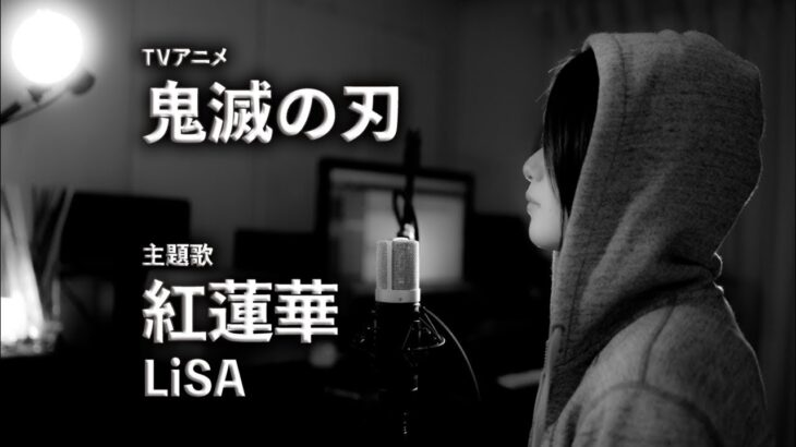 LiSA『紅蓮華』TVアニメ「鬼滅の刃」オープニングテーマ!(Cover by 水野マリナ)【字幕⚔歌詞付】@Alph4 Recordings ⚔