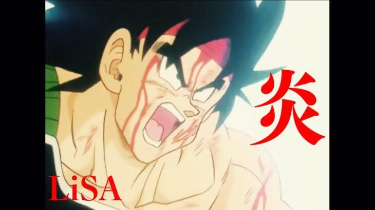 【ドラゴンボールMAD】バーダック(たった一人の最終決戦)×『炎』(鬼滅の刃無限列車編主題歌)※リクエストMAD