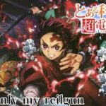 【MAD】鬼滅の刃×only my reilgun