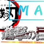 鬼滅の刃×進撃の巨人【MAD】感電サビだけw