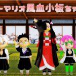【鬼滅の刃MMD】Dr.血小板 – 鬼滅の刃ミニキャラ -【Platelet-chan – Demon Slayer- 】 #Shorts