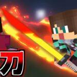 【鬼滅の刃】日輪刀が赤く光って最強の刀になった!!#5【マイクラ】【マインクラフト】【鬼滅の刃MOD】