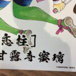 『鬼滅の刃』限定ショップ お台場店がOPENしたので行ってきた!with 遊郭編BGM