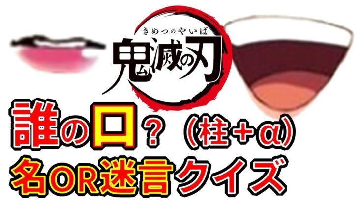 【鬼滅の刃】アニメクイズ 誰の口?(柱+α) 名OR迷言クイズ 映画 無限列車 Demon Slayer Kimetsu no Yaiba 漫画 ジャンプ Anime quiz Whose mouth