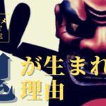 鬼滅の刃「鬼が生まれる理由」【節分短編アニメ】SHORT MOVIE