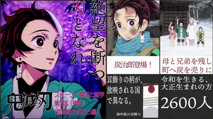 【#Shorts】日本一慈しい鬼退治 アニメ「鬼滅の刃」の世界観が分かるストーリー解説