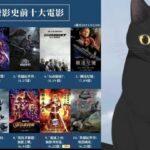 【海外のニュース:海外の反応】鬼滅の刃、台湾の歴代興行収入TOP10をアニメ初で塗り替えてしまい爆走中!!