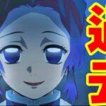 【鬼滅の刃アフレコ】過去に戻った胡蝶しのぶ【TVアニメ2期・MAD・きめつのやいば】