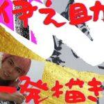 【鬼滅の刃】イラスト編プリンちゃんのお絵かきTV(16)