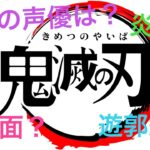 遅れました!【全ネタバレあり】TVアニメ鬼滅の刃2期遊郭編2021年放送決定!ヒノカミ血風譚もヤバすぎやろ!