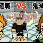 【マイクラ】人気漫画対決・呪術廻戦 VS 鬼滅の刃「#106 ドイヒーくんのMODやってみた!」
