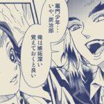 【鬼滅の刃漫画】タンとキョウは本当に感情的です part 1