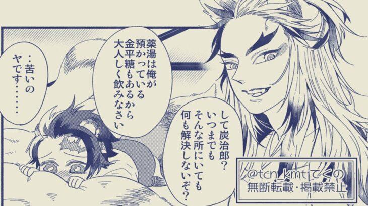 【鬼滅の刃漫画】タンとキョウは本当に感情的です part 4