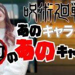 【鬼滅の刃】✖【呪術廻戦】声優さんが同じキャラ!?!?声優当てクイズ!