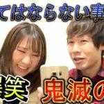 【爆笑】人気アニメ「鬼滅の刃」あってはならない事故!?