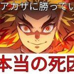 【鬼滅の刃】煉獄杏寿郎は裏ボスに殺られました。アカザ&裏ボス【考察】