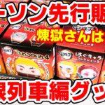 【鬼滅の刃】無限列車編グッズがローソン先行販売!はぐキャラ3&ふわコロりん4をボックス開封!