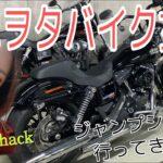 【バイク女子】アニメとバイクが好きなヲタクの日常【ハーレー】【鬼滅の刃】