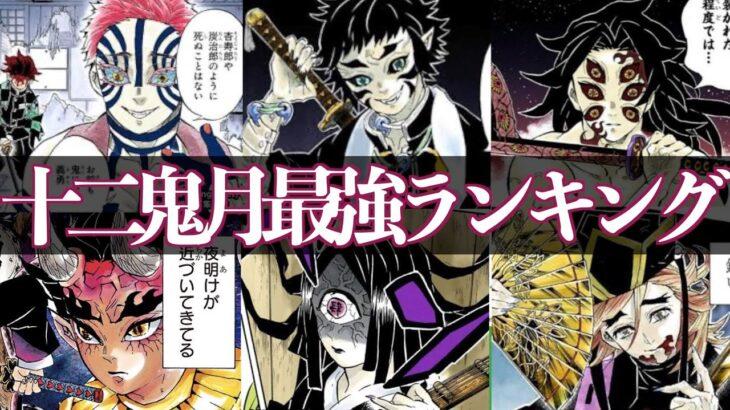 【最新版】十二鬼月最強ランキング【鬼滅の刃】
