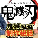 【アニメ】鬼滅の刃のロゴを作った職人