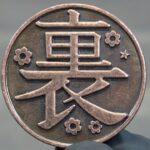 【鬼滅の刃】エッジの効いたカナヲのコイン