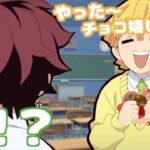 【鬼滅の刃】もしも善逸がバレンタインにチョコをもらえたら…【アニメ】【キメツ学園】【特別編】