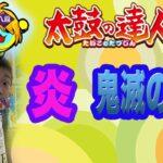 【太鼓の達人】炎 アニメ鬼滅の刃より 無限列車編 小学生ドンだー 小学3年生