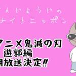 #32 アニメ鬼滅の刃2期(遊郭編)放送決定‼️ ※親の前では聞かないでください。