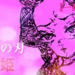 遊郭編【鬼滅の刃】堕姫のイラストを一発描きで描いてみた!
