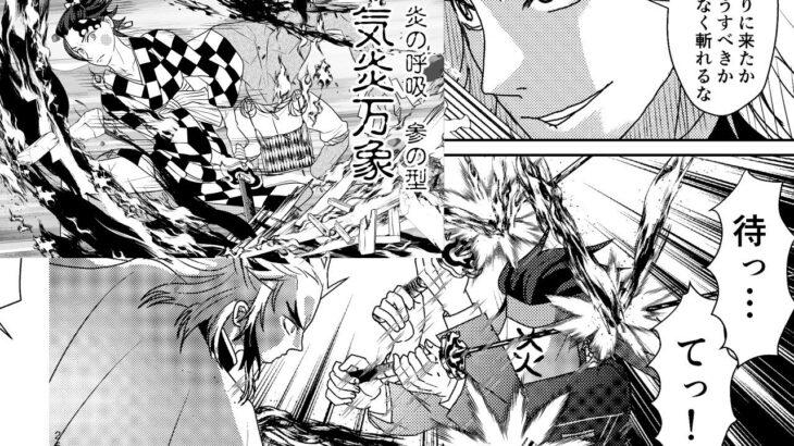 【鬼滅の刃漫画】石炭の剣に取り憑かれたパトロナス煉獄(故人)