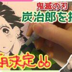 【鬼滅の刃】遊郭編、炭子(竈門炭次郎)をコピックで描いてみた!!【イラスト】