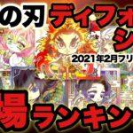 【鬼滅の刃】ディフォルメシール相場ランキング!やっぱ煉獄さんは大人気!?