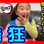 【鬼滅の刃】【ドッキリ】6歳娘に鬼滅の刃遊郭編予告動画を見せてみたら、大発狂!【サプライズ】
