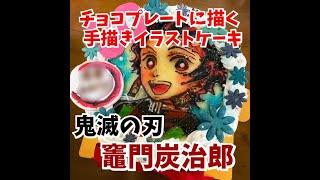 鬼滅の刃「竈門炭治郎」チョコプレートに描く手描きイラストケーキ