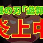 【炎上】テレビアニメ鬼滅の刃「遊郭編」が話題