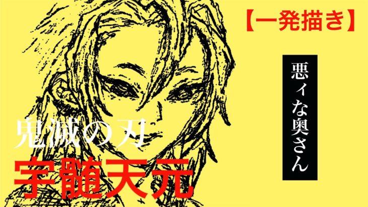 遊郭編【鬼滅の刃】イケメン宇髄天元のイラストを一発描きで描いてみた!
