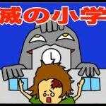 【アニメ】鬼滅の小学校「第1話 手鬼先生現れる」【鬼滅の刃】