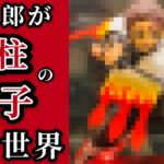【鬼滅の刃】炭治郎が炎柱の継子になった世界!? 煉獄杏寿郎