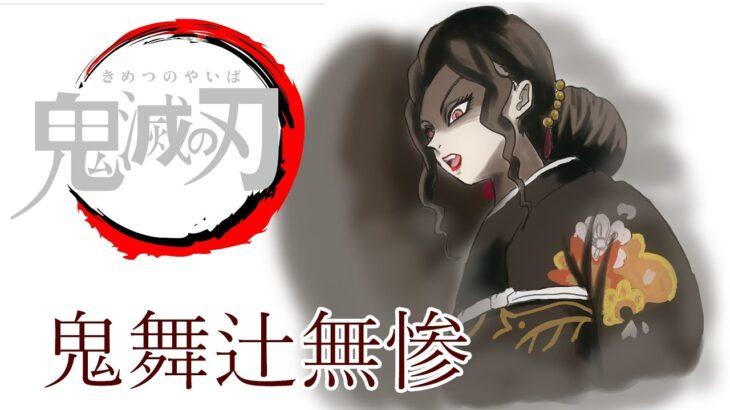 【 鬼滅の刃 】女装 鬼舞辻無惨 イラストメイキング