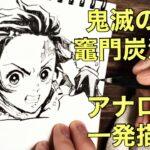 【鬼滅の刃】アナログ一発描き 竈門炭治郎